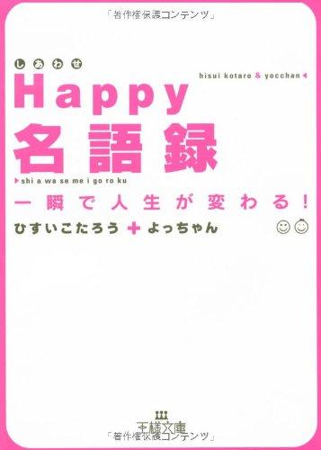 Happy(しあわせ)名語録―一瞬で人生が変わる! (王様文庫)の詳細を見る