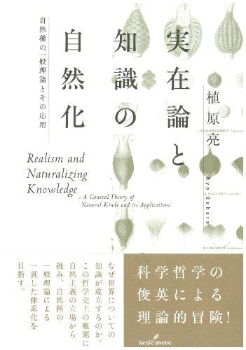 実在論と知識の自然化: 自然種の一般理論とその応用