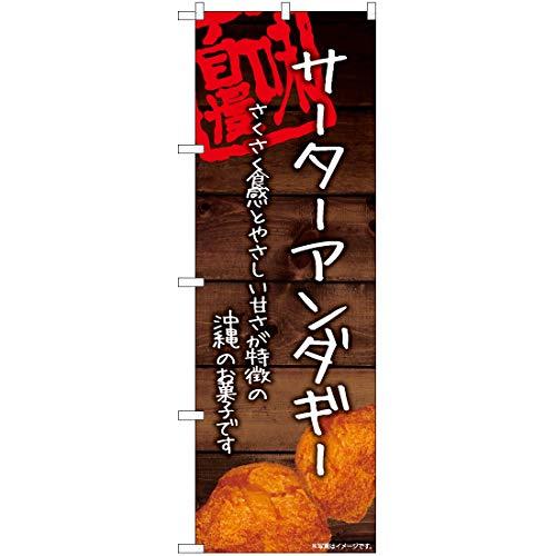 【ポリエステル製】のぼり サーターアンダギー YN-6635 沖縄 お菓子 のぼり 看板 ポスター タペストリー 集客