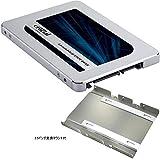 Crucial クルーシャル SSD 500GB MX500 SATA3 内蔵2.5インチ 7mm CT500MX500SSD1 7mmから9.5mmへの変換スペーサー+ 2.5インチ to 3.5インチ変換マウント付き [並行輸入品]