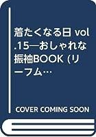 着たくなる日 vol.15―おしゃれな振袖BOOK (リーフムック)