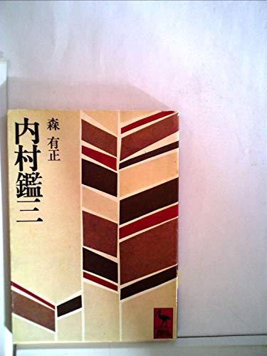 内村鑑三 (講談社学術文庫 64)