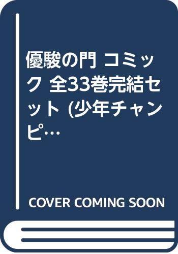 優駿の門 コミック 全33巻完結セット (少年チャンピオン・コミックス)