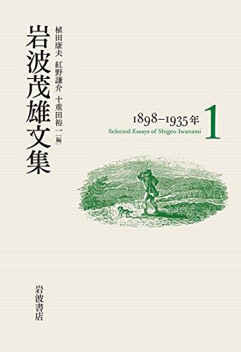 岩波茂雄文集 第1巻 1898-1935年の詳細を見る