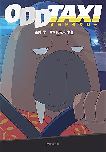 オッドタクシー (小学館文庫)