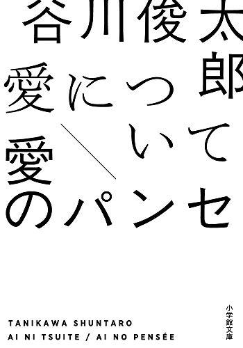 愛について/愛のパンセ (小学館文庫)