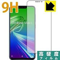 PDA工房 ASUS ZenFone Max (M2) ZB633KL 9H高硬度[光沢] 保護 フィルム [前面用] 日本製