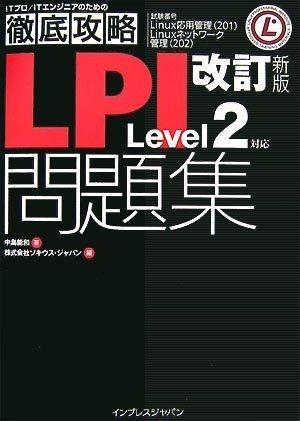 改訂新版 徹底攻略 LPI問題集 Level2 対応 (ITプロ/ITエンジニアのための徹底攻略)(中島 能和)