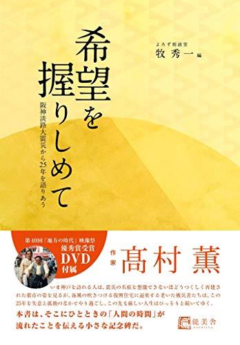 希望を握りしめて: 阪神淡路大震災から25年を語りあうの詳細を見る