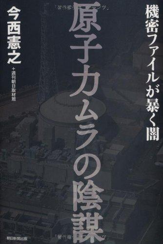 原子力ムラの陰謀: 機密ファイルが暴く闇