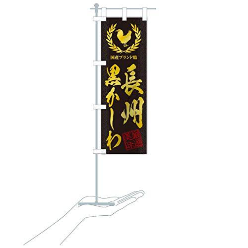 卓上ミニブランド鶏/長州黒かしわ のぼり旗 サイズ選べます(卓上ミニのぼり10x30cm 立て台付き)