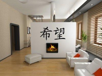 Wandtattoo China chinesische Zeichen für Hoffnung - Wandtatoo Zitate China Wandaufkleber ( 60x30cm)