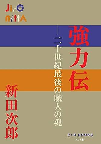 強力伝: 二十世紀最後の職人の魂 (P+D BOOKS)