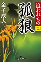 追われもの二 孤狼 (幻冬舎時代小説文庫)