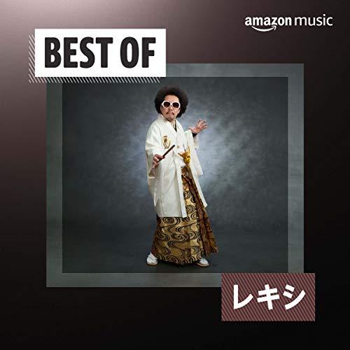 Best of レキシ