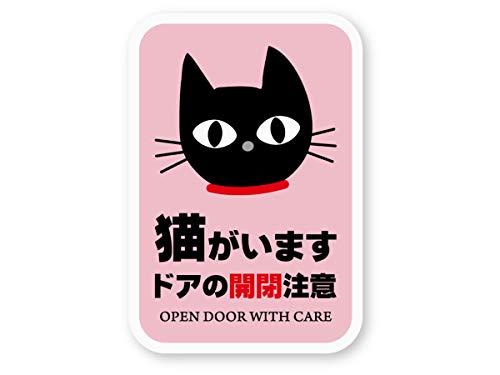 NEW 猫がいます ドアの開閉注意ステッカー 再帰反射 耐水 猫カフェ キャット CAT ネコ 窓 出入口 玄関 脱走...