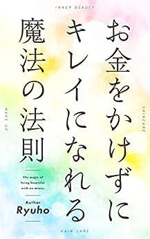 [Ryuho]のお金をかけずにキレイになれる魔法の法則 : 「あなたに足りないのは化粧品ではなく知識」