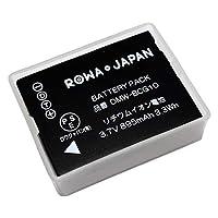 パナソニック対応 Lumix DMW-BCG10 JT-H320BT-10 互換 バッテリー 端子カバー付 【ロワジャパン】