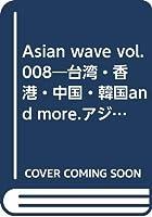 Asian wave vol.008―台湾・香港・中国・韓国and more.アジア・ス (スクリーン特編版)