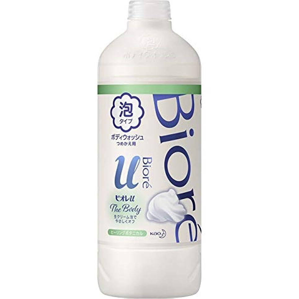 退化する適度に悪行花王 ビオレu ザ ボディ泡ヒーリングボタニカルの香り 詰替え用 450ml