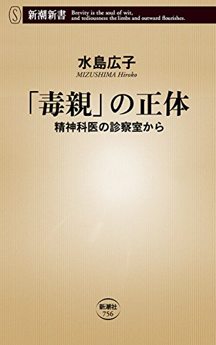 「毒親」の正体―精神科医の診察室から―(新潮新書)