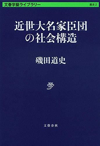 近世大名家臣団の社会構造 (文春学藝ライブラリー)