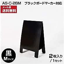 卓上A型スタンド看板( Mサイズ)2枚セット (黒)