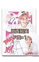 JO1 一番くじ 川西F賞