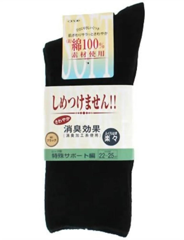 原稿フリース舗装神戸生絲 ふくらはぎ楽らくソックス 婦人 春夏用 ブラック 3950 ブラック