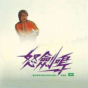 Nu Jian Ming
