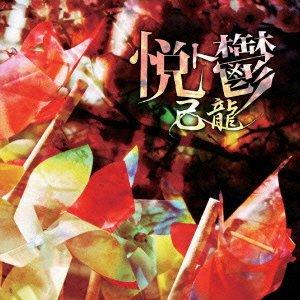 ETSU TO UTSU(TYPE A)(+DVD)(ltd.)