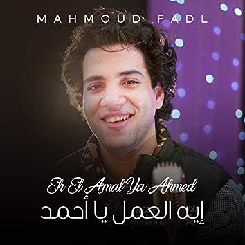 Eh El Amal Ya Ahmed
