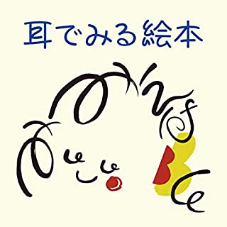 「あなたのそばに」 耳でみる絵本 日本語版 cover art