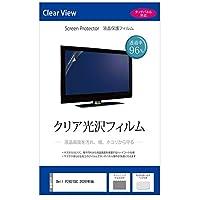 メディアカバーマーケット Dell P2421DC 2020年版 [23.8インチ(2560x1440)] 機種で使える【クリア光沢液晶保護フィルム】
