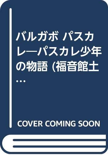 バルガボ パスカレ―パスカレ少年の物語 (福音館土曜日文庫)