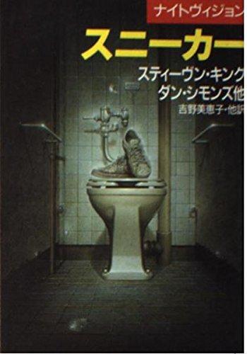 ナイトヴィジョン スニーカー (ハヤカワ文庫NV―モダンホラー・セレクション)