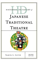 Historical Dictionary of Japanese Traditional Theatre (Historical Dictionaries of Literature and the Arts)