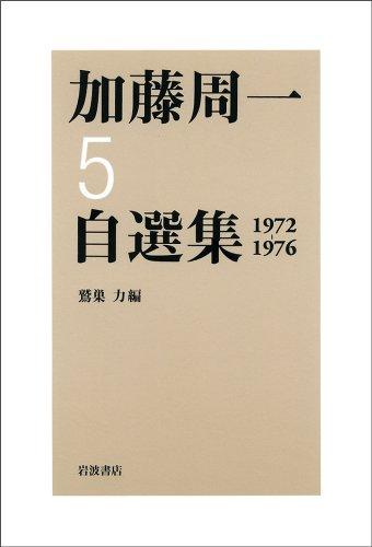 第5巻 1972年~1976年 (加藤周一自選集)
