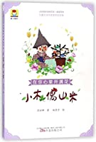 Flowers Bloom in Your Heart (The Little Puppet Shanmi) (Chinese Edition)