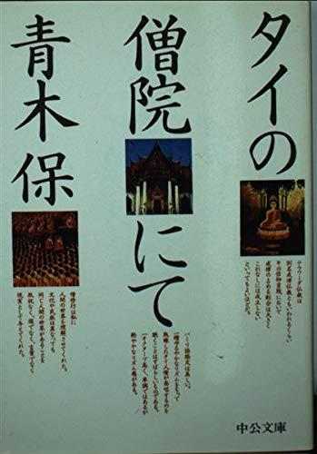 タイの僧院にて (中公文庫 あ 5-1)