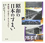 昭和の日本のすまい:西山夘三写真アーカイブズから