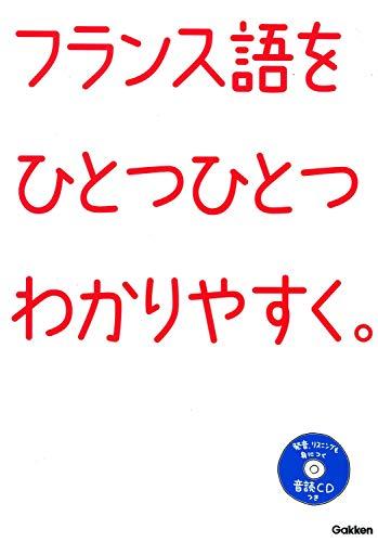 学研教育出版『フランス語をひとつひとつわかりやすく。』