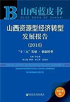 山西蓝皮书:山西资源型经济转型发展报告(2016)