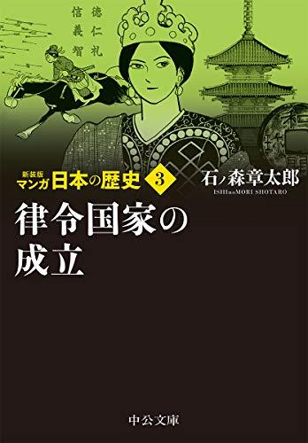 新装版 マンガ日本の歴史3-律令国家の成立 (中公文庫 S 27-3)