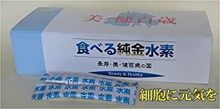 美 健百歳 美健の源 食べる純金水素 水素サプリ 食べる水素 サンゴカルシウム 珊瑚カルシウム (30包入り(1包1g))
