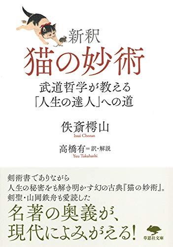 文庫 新釈 猫の妙術: 武道哲学が教える「人生の達人」への道 (草思社文庫)