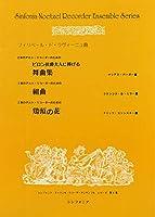 ビロン侯爵夫人に捧げる舞曲集 (シンフォニア・ネッツエル・リコーダーアンサンブル・シリーズ)