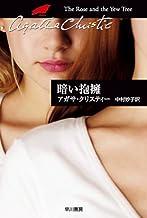 表紙: 暗い抱擁 (クリスティー文庫)   中村 妙子