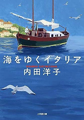 海をゆくイタリア (小学館文庫 う 13-3)