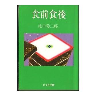 食前食後 (旺文社文庫 127-6)